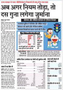 Rajasthan Traffic Rules 2019