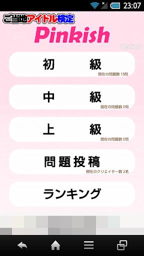 ご当地アイドル検定 ピンキッシュ version