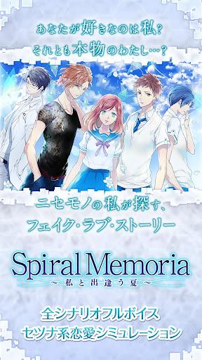 Spiral Memoriau3010u4e59u5973u30b2u30fcu30e0u3011u8c6au83efu58f0u512au30d5u30ebu30dcu30a4u30b9 1.1.0 Windows u7528 1