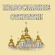 Открытки к православным праздникам