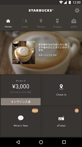 玩免費生活APP|下載Starbucks® Japan Mobile App app不用錢|硬是要APP