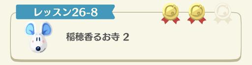 レッスン26-8