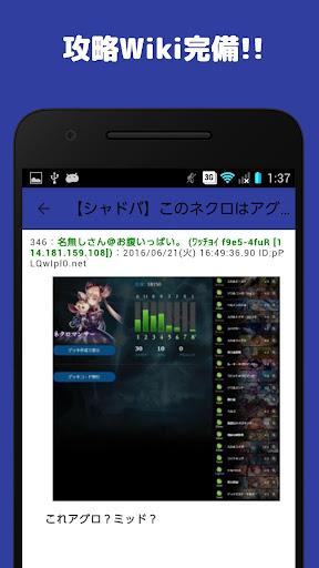 無料娱乐Appの神まとめリーダー for シャドウバース 攻略まとめアプリ|HotApp4Game