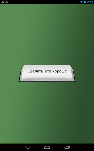 Волшебная Кнопка Счастья