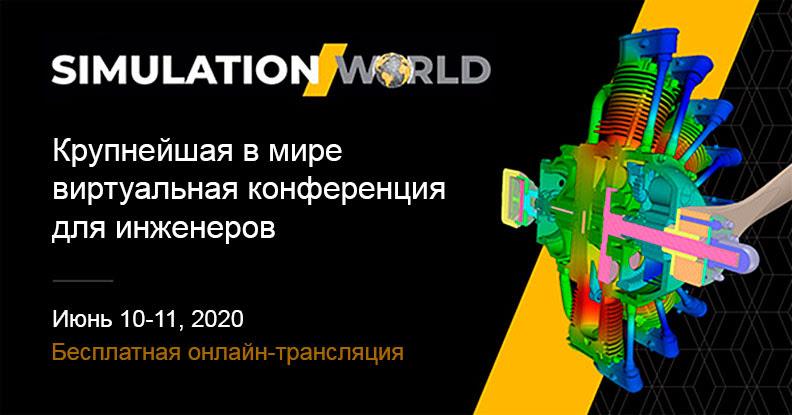 Приглашаем на новую виртуальную конференцию «Simulation World» от компании Ansys