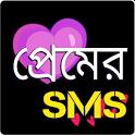 প্রেমের মেসেজ love sms bangla icon