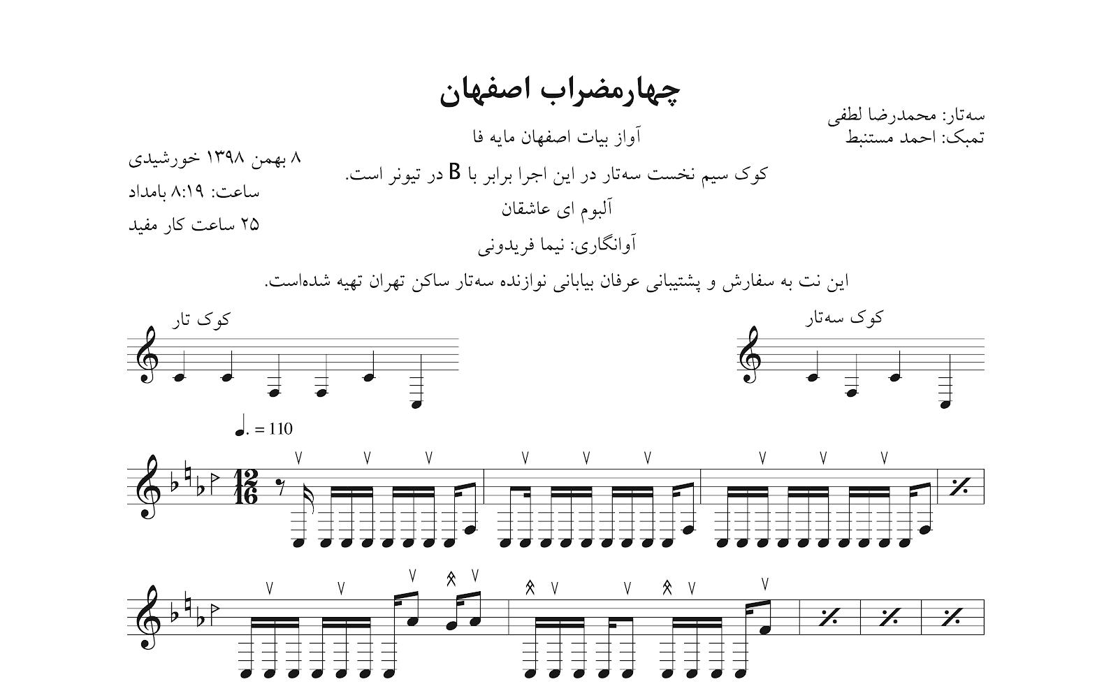 نت چهارمضراب اصفهان محمدرضا لطفی آلبوم ای عاشقان آوانگاری نیما فریدونی