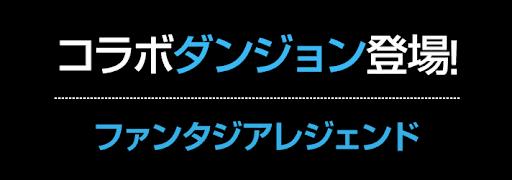 富士見ファンタジア文庫コラボダンジョン