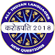 Crorepati in All Indian Languages : India GK 2018 (game)