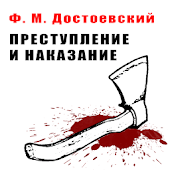 Crime and Punishment (Russian)