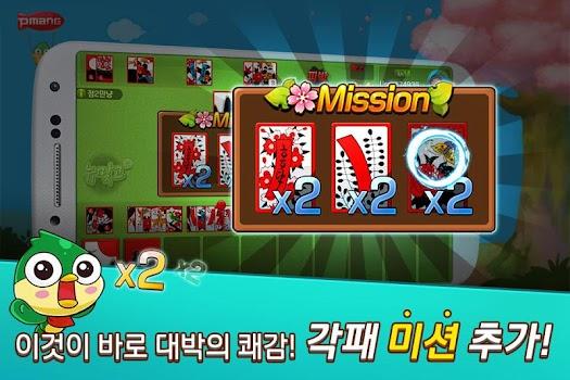 Pmang Gostop : NO.1 Matgo Game