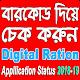 Check Ration Card Application Status (বারকোড দিয়ে) Download on Windows