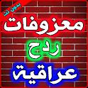 معزوفات ردح عراقي بدون نت icon