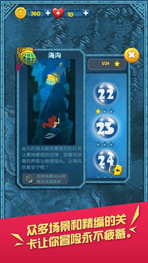 泡泡龙-海妖之魂