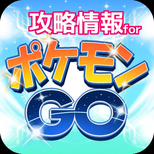 攻略情報 for ポケモンGO 娛樂 App LOGO-APP開箱王