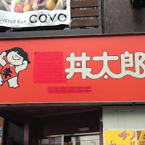 【遺跡グルメ】牛丼太郎と丼太郎の納豆丼(200円)で心を満たした日々 / 激安なのに味噌汁付き