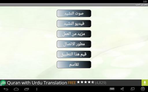 أبو عبد الملك أبو خالد نشيد