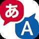 はなして翻訳 - Androidアプリ