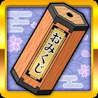EveryDay Omikuji icon