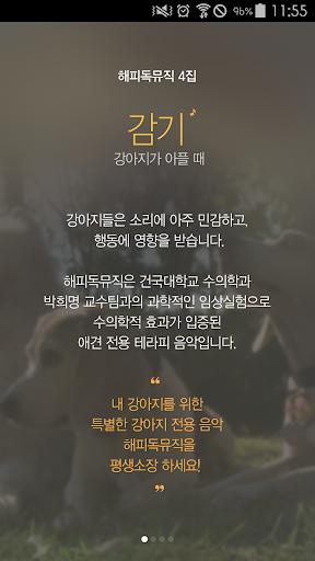 해피독뮤직 4집