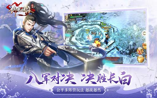 u5251u4fa0u60c5u7f18(Wuxia Online) - u65b0u95e8u6d3eu4e07u82b1u7fe9u7fe9u800cu81f3  screenshots 7