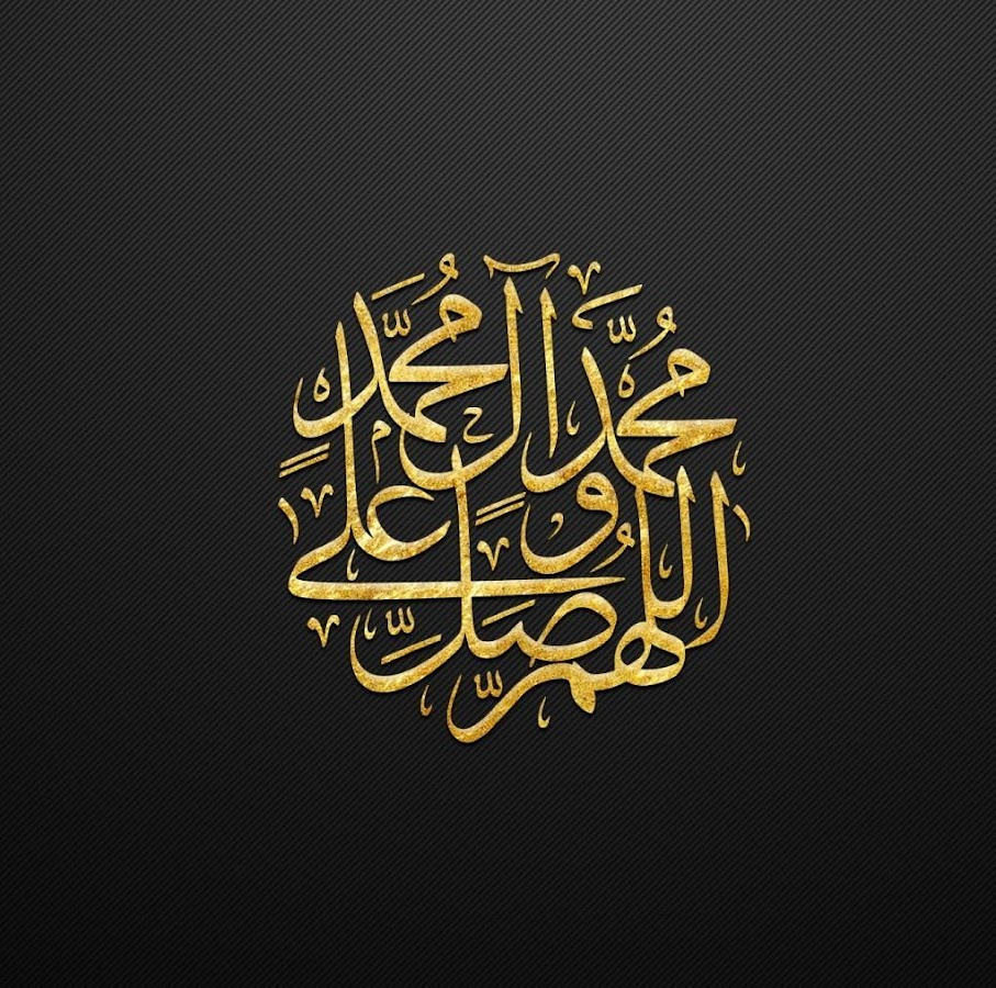Wallpaper iphone islamic - Islamic Wallpapers Hd 1080p Screenshot