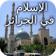 History of Islam in Algeria Android apk