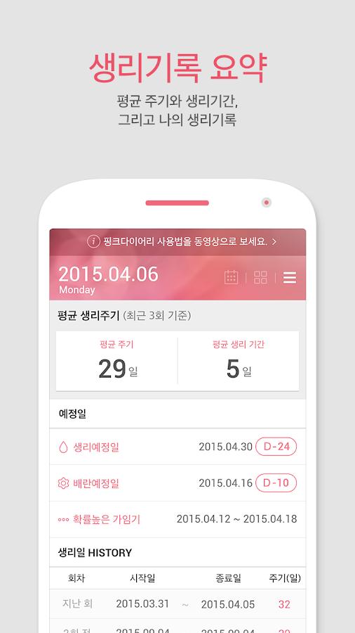 여성앱 1위- 핑크다이어리 (피임 생리 배란 임신달력)- screenshot