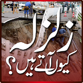Zalzala (Earthquake) Q aata ha