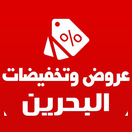 عروض وتخفيضات البحرين