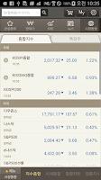 Screenshot of T stock – 주식증권 시세조회는 티스탁