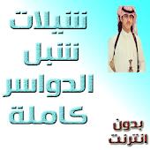 شيلات شبل الدواسر بدون انترنت
