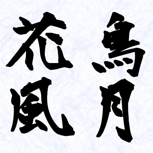 个人化のKanji Live Wallpaper 004 LOGO-記事Game