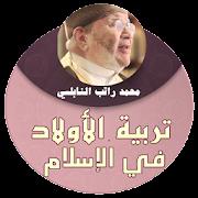 محمد راتب النابلسي - تربية الاولاد