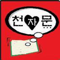 천자문 외우기 icon