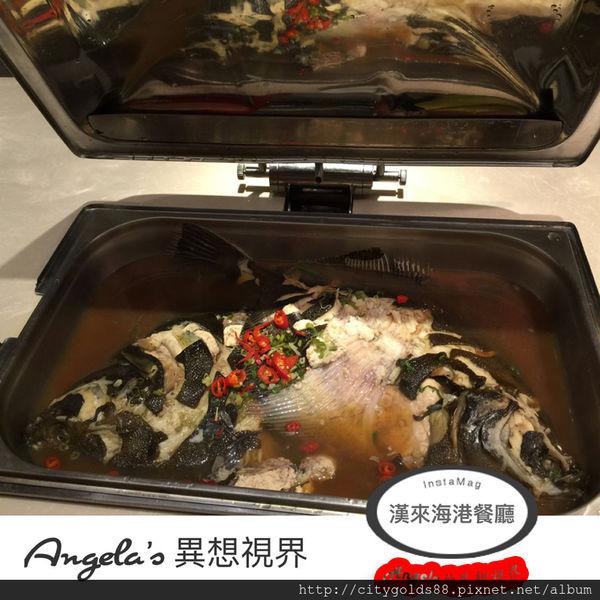 台茂漢來海港海鮮餐廳