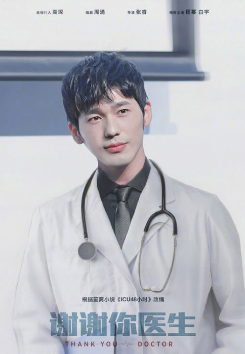 Thank You Doctor China Drama