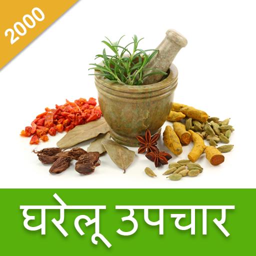 2000 Gharelu Upchar in Hindi