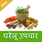 2000 Gharelu Upchar in Hindi