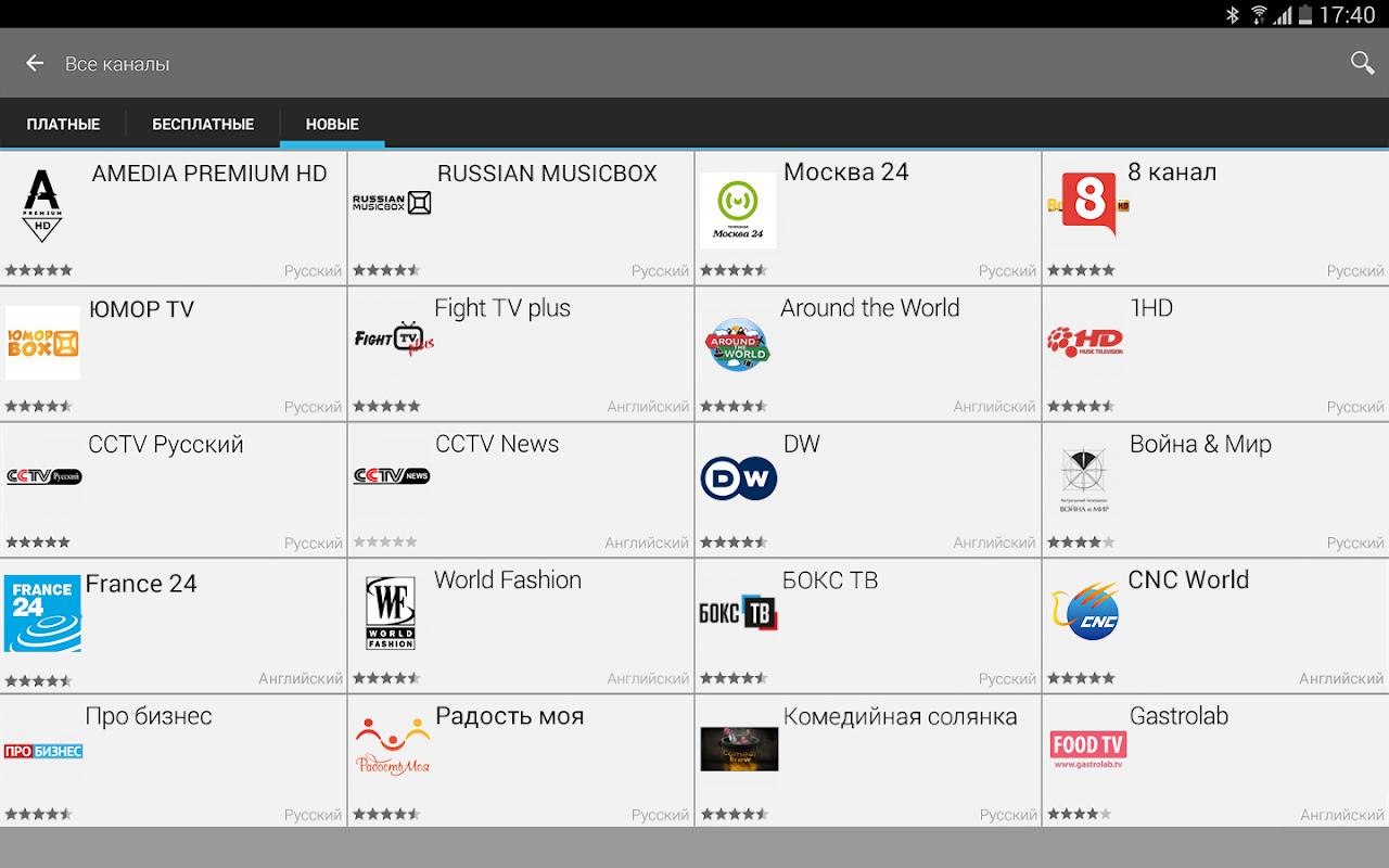 SPB TV - Free Online TV screenshots