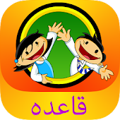Cartoon Qaida for Kids in Urdu