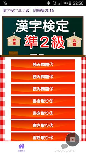 無料教育Appの漢検準2級100問 漢字検定準2級を一発合格しよう 2016 記事Game
