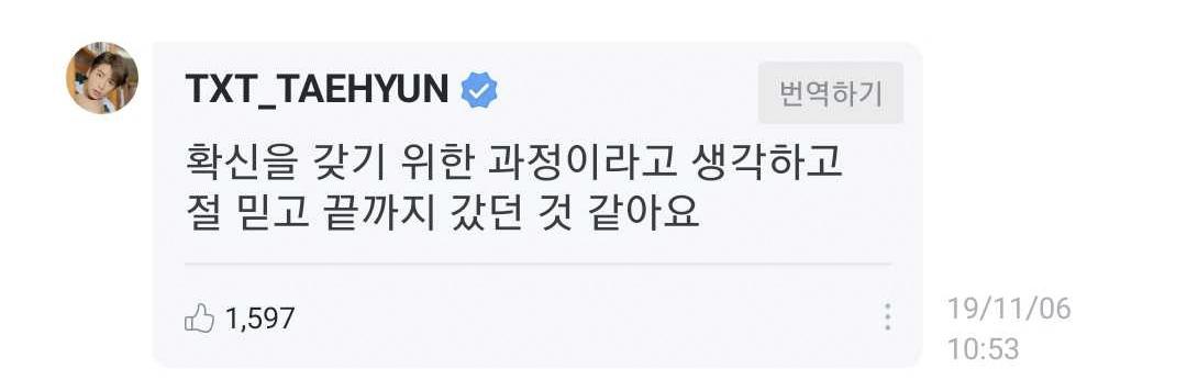 taehyun fan advice 3