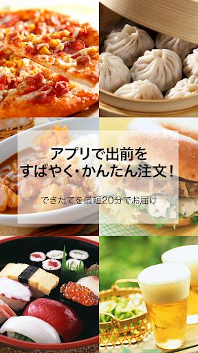 楽天デリバリー ピザ・弁当・寿司などの出前・宅配注文アプリ