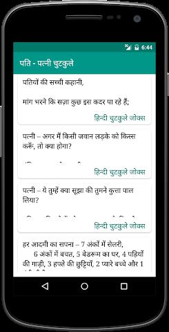 android Hindi Jokes and SMS in Hindi Screenshot 3