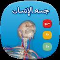 Human Anatomy AR icon