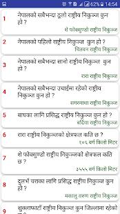 Download Samanya Gyan सामान्य ज्ञान For PC Windows and Mac apk screenshot 2