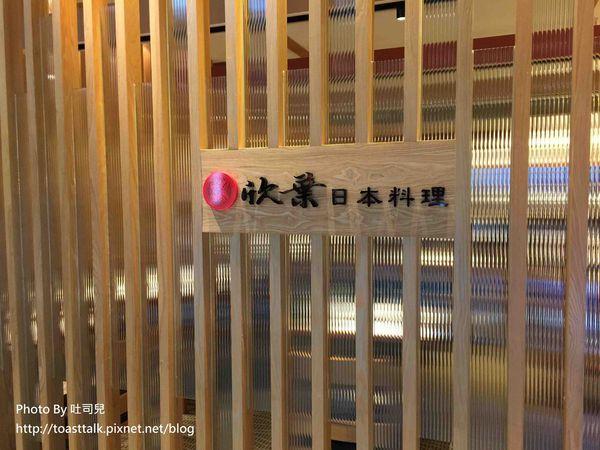 台北 | 欣葉-日本料理信義店。道地日本料理x五星級Buffet吃到飽(新光三越A11館-5F)