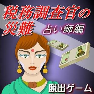 税務調査官の災難:占い師編『体験版』