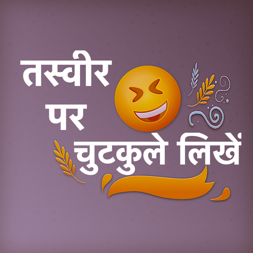 Latest Hindi Jokes & Funny Chutkule हिन्दी चुटकुले